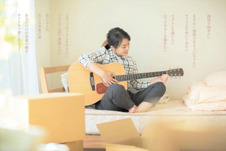 アコースティックギター-レッスン-オトトキ-音と樹